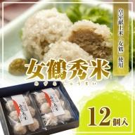 SA0354 もち米しゅうまい 女鶴秀米 (めづるしゅうまい) 12個