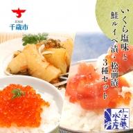 <佐藤水産>いくら塩味と鮭ルイベ漬・松前漬3種セット