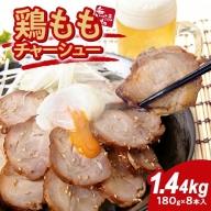 SA0443 お肉屋さんの「鶏チャーシュー」