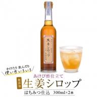 A-252 薩摩川内生姜シロップ(はちみつ)稀少 あけび酢使用 300ml×2本セット