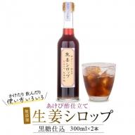 A-254 薩摩川内生姜シロップ(黒糖) 稀少 あけび酢使用 300ml×2本セット