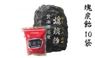 北海道赤平市銘菓「塊炭飴」10袋