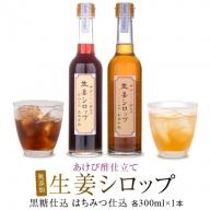 A-253 薩摩川内生姜シロップ(はちみつ・黒糖)稀少 あけび酢使用 各1本セット