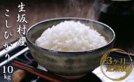 【3ヶ月連続お届け】いくさかのお米 10kgコシヒカリ
