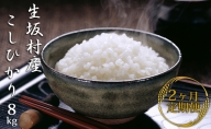 【2ヶ月連続お届け】いくさかのお米 8kg コシヒカリ