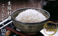【6ヶ月連続お届け】いくさかのお米 10kgコシヒカリ