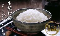 【6ヶ月連続お届け】いくさかのお米 5kg コシヒカリ