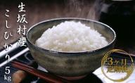 【3ヶ月連続お届け】いくさかのお米 5kg コシヒカリ