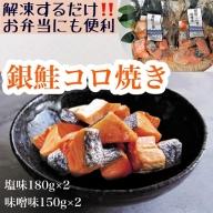 【冷凍】お弁当に!銀鮭コロ焼セット(塩味・味噌味 各2パック)