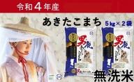 無洗米 秋田県 男鹿市 2年産 あきたこまち 5kg×2袋(合計:10kg)<秋田食糧販売>