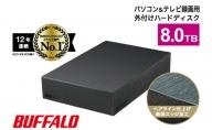 BUFFALO/USB3.2(Gen1)対応外付けHDDブラック 8TB HD-LE8U3-BA