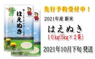 【2021年10月下旬発送】はえぬき10kg(5kg×2袋)山形県河北町産新米【JAさがえ西村山】