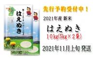 【2021年11月上旬発送】はえぬき10kg(5kg×2袋)山形県河北町産新米【JAさがえ西村山】