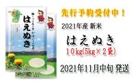 【2021年11月中旬発送】はえぬき10kg(5kg×2袋)山形県河北町産新米【JAさがえ西村山】