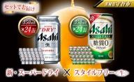 アサヒスーパードライ 350ml缶 24本入 + アサヒ スタイルフリー<生>(糖質0)350ml缶 24本入