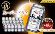 アサヒスーパードライ 350ml缶 24本入 2ケース 3ヶ月に1回×2回便(定期便)