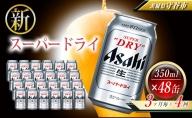 アサヒスーパードライ 350ml缶 24本入 2ケース 3ヶ月に1回×4回便