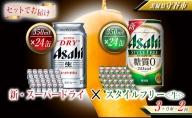 アサヒスーパードライ 350ml缶 24本入 + アサヒ スタイルフリー<生>(糖質0)350ml缶 24本入 3ヶ月に1回×2回便(定期便)
