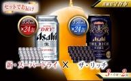 アサヒスーパードライ 350ml缶 24本入 + アサヒ ザ・リッチ 350ml缶 24本入 3ヶ月に1回×2回便(定期便)