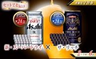 アサヒスーパードライ 350ml缶 24本入 + アサヒ ザ・リッチ 350ml缶 24本入 2ヶ月に1回×6回便(定期便)