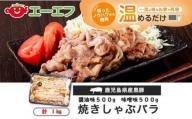 A-540 鹿児島県産黒豚焼きしゃぶバラ肉(醤油味)(味噌味) 1kg