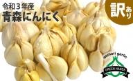 【先行予約】訳あり 青森県産にんにく3kg(1kg×3)