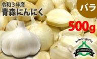 【先行予約】訳あり 青森県産にんにくバラ500g