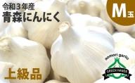 【先行予約】青森県産にんにく(上級品)Mサイズ1kg