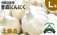 【先行予約】青森県産にんにく(上級品)Lサイズ1kg