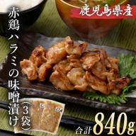 Z-626 鹿児島県産の赤鶏ハラミの味噌漬け3袋 合計840g