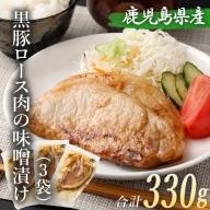 Z-627 鹿児島県産 黒豚ロースの味噌漬け3袋 合計330g