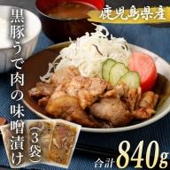 Z-628 鹿児島県産 黒豚うで肉の味噌漬け3袋 合計840g
