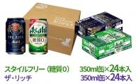 スタイルフリー(糖質0) 350ml缶 24本入+ザ・リッチ 350ml缶 24本入