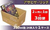 アサヒ ザ・リッチ 350ml缶 24本入 1ケース 2ヶ月に1回×3回便(定期便)