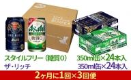 スタイルフリー(糖質0) 350ml缶 24本入+ザ・リッチ 350ml缶 24本入 2ヶ月に1回×3回便(定期便)