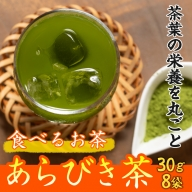 a3-069 あらびき茶8袋セット