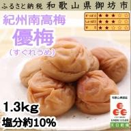 紀州南高梅 優梅 1.3kg