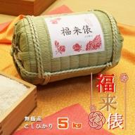 【ふるさと納税】福来俵 舞鶴産コシヒカリ 5kg 白米 贈答品 ギフト