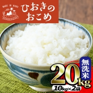No.599 国産!鹿児島県産ひおきのおこめ無洗米20kg(10kg×2)日置市の農家が生産したお米!【正留産業】