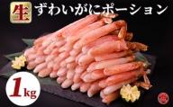 20-159 生ずわいがに しゃぶしゃぶポーション 1kg【生食可】