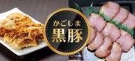 黒豚焼豚(2個)&黒豚餃子(12個入×5パック)セット