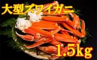 19-1 大型ズワイガニ切り足 3L 1.5kg