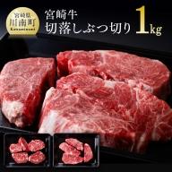 数量限定・期間限定!宮崎牛切り落としぶつ切り1kg(500g×2)※煮込み用