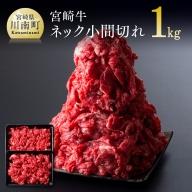 数量限定・期間限定!宮崎牛ネック小間切れ1kg(500g×2)※煮込み用