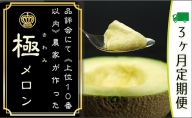 クラウンメロン 極み(約1.4kg)×1玉 ギフト箱【3ヶ月定期便】