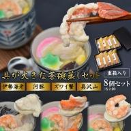 AE308茶碗蒸しセット(伊勢海老・河豚・ズワイ蟹・具沢山)8個分