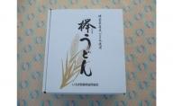 欅うどん 300g(100g×3束)×10袋