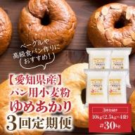 【愛知県産】パン用小麦粉 ゆめあかり 10kg(2.5kg×4袋) 定期便3回 H008-056