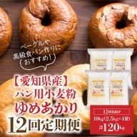 【愛知県産】パン用小麦粉 ゆめあかり 10kg(2.5kg×4袋) 定期便12回 H008-058