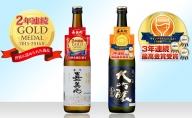 コンクール金賞の日本酒 大ヒット!「備中流大吟醸」と「秘宝」金賞受賞の飲み比べセット
